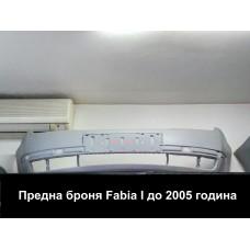 Броня предна Fabia I до 2005 година